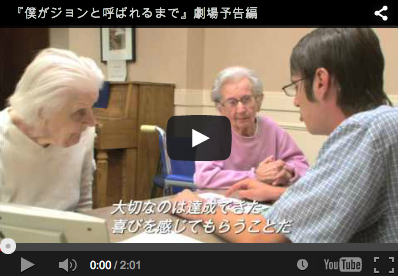 Documentary Do You Know What My Name IS? Dementia